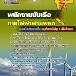 สรุปแนวข้อสอบพนักงานขับเรือ กฟผ. การไฟฟ้าฝ่ายผลิตแห่งประเทศไทย (ใหม่)