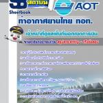สรุปแนวข้อสอบเจ้าหน้าที่ดูแลพื้นที่นอกเขตการบิน บริษัทการท่าอากาศยานไทย ทอท AOT (ใหม่)
