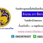 เปิดสอบ สำนักงานปลัดกระทรวงมหาดไทย จำนวน 277 อัตรา ตั้งแต่วันที่ 8 - 10 พฤศจิกายน 2560