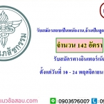 เปิดสอบ องค์การเภสัชกรรม จำนวน 142 อัตรา ตั้งแต่วันที่ 10 - 24 พฤศจิกายน 2560