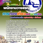 สรุปแนวข้อสอบพนักงานวางแผน การท่องเที่ยวแห่งประเทศไทย ททท. (ใหม่)