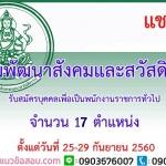 เปิดสอบ กรมพัฒนาสังคมและสวัสดิการ จำนวน 17 อัตรา ตั้งแต่วันที่ 25 - 29 กันยายน 2560