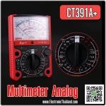 Multimeter Analog CT391A+ มัลติมิเตอร์ มหาเทพ 3 สำหรับช่างมืออาชีพ