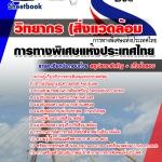 สรุปแนวข้อสอบวิทยากร (สิ่งแวดล้อม) การทางพิเศษแห่งประเทศไทย (ใหม่)