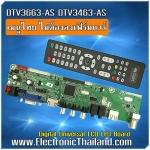 DTV3663-AS/DTV3463-AS เมนูไทย ไม่ต้องลงเฟิร์มแวร์ Digital Universal ฺBoard รุ่นใหม่ล่าสุด