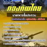 สรุปแนวข้อสอบนายททหารชั้นประทวน กองบัญชาการกองทัพไทย (ใหม่)