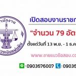 เปิดสอบ สำนักงานการตรวจเงินแผ่นดิน สตง. จำนวน 79 อัตรา ตั้งแต่วันที่ 13 พฤศจิกายน - 1 ธันวาคม 2560