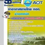 สรุปแนวข้อสอบช่างเทคนิค บริษัทการท่าอากาศยานไทย ทอท AOT (ใหม่)