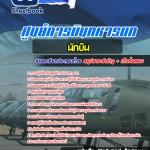 สรุปแนวข้อสอบนักบิน ศูนย์การบินทหารบก (ใหม่)