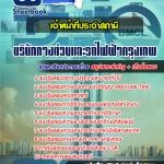 สรุปแนวข้อสอบเจ้าหน้าที่ประจำสถานี บริษัท ทางด่วนและรถไฟฟ้ากรุงเทพ จำกัด (มหาชน) BEM (ใหม่)
