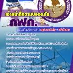 สรุปแนวข้อสอบเจ้าหน้าที่ความปลอดภัย การไฟฟ้าส่วนภูมิภาค กฟภ.(ใหม่)