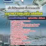 สรุปแนวข้อสอบเจ้าหน้าที่ชำนาญงาน ฝ่ายตลาดการเงิน ธนาคารแห่งประเทศไทย (ใหม่)