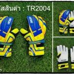 ถุงมือโกล ผู้รักษาประตู H3 TR2 TR2004 เบอร์ 7