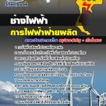 สรุปแนวข้อสอบช่างไฟฟ้า กฟผ. การไฟฟ้าฝ่ายผลิตแห่งประเทศไทย (ใหม่)
