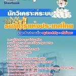 สรุปแนวข้อสอบนักวิเคราะห์ระบบ ธนาคารแห่งประเทศไทย ธปท. (ใหม่)