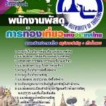 สรุปแนวข้อสอบพนักงานพัสดุ การท่องเที่ยวแห่งประเทศไทย ททท. (ใหม่)