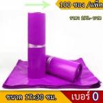 ซองพลาสติก สีม่วงเบอร์ 0 จำนวน 100 ใบ