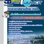 สรุปแนวข้อสอบเจ้าหน้าที่วิเคราะห์ระบบงานคอมพิวเตอร์ บริษัท ท่าอากาศยานไทย ทอท AOT (ใหม่)