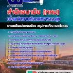 สรุปแนวข้อสอบเจ้าพนักงานทันตสาธารณสุข สำนักอนามัยกรุงเทพมหานคร (กทม) (ใหม่)