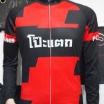 ตัวอย่างเสื้อปั่นจักรยาน ออกแบบตามความต้องการลูกค้า โป๊ะแตก