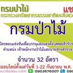 เปิดสอบ กรมป่าไม้ จำนวน 32 อัตรา ตั้งแต่วันที่ 1 - 22 กันยายน 2560
