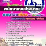 สรุปแนวข้อสอบพนักงานงบประมาณ การท่องเที่ยวแห่งประเทศไทย ททท. (ใหม่)