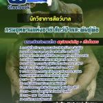 สรุปแนวข้อสอบนักวิชาการสัตวบาล กรมอุทยานแห่งชาติ สัตว์ป่า และพันธุ์พืช (ใหม่)