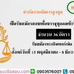 เปิดสอบ สำนักงานอัยการสูงสุด จำนวน 36 อัตรา ตั้งแต่วันที่ 15 พฤศจิกายน - 8 ธันวาคม 2560