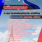 สรุปแนวข้อสอบพนักงานธุรการ การทางพิเศษแห่งประเทศไทย กทพ. (ใหม่)