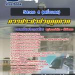 สรุปแนวข้อสอบวิศวกร 4 (เครื่องกล) การประปาส่วนภูมิภาค (ใหม่)