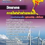 สรุปแนวข้อสอบวิทยากร กฟผ. การไฟฟ้าผลิตแห่งประเทศไทย (ใหม่)