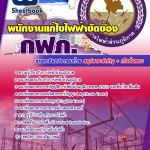 สรุปแนวข้อสอบพนักงานแก้ไขไฟฟ้าขัดข้อง การไฟฟ้าส่วนภูมิภาค กฟภ.(ใหม่)