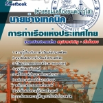 สรุปแนวข้อสอบช่างเทคนิค (ช่างซ่อมเครื่องยนต์อาวุโส) การท่าเรือแห่งประเทศไทย (ใหม่)