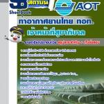 สรุปแนวข้อสอบเจ้าหน้าที่สุขาภิบาล บริษัท ท่าอากาศยานไทย ทอท AOT (ใหม่)