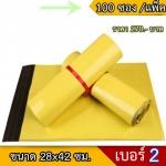 ซองพลาสติก สีเหลือง เบอร์ 2 จำนวน 100 ใบ