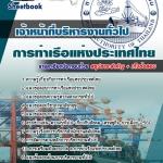 สรุปแนวข้อสอบเจ้าหน้าที่บริหารงานทั่วไป การท่าเรือแห่งประเทศไทย (ใหม่)