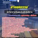 สรุปแนวข้อสอบนักวิชาการเงินและบัญชีปฏิบัติการ สำนักงานศาลยุติธรรม (ใหม่)