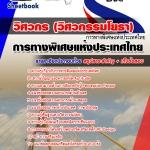สรุปแนวข้อสอบวิศวกร (วิศวกรรมโยธา) การทางพิเศษแห่งประเทศไทย กทพ (ใหม่)