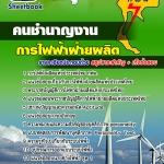 สรุปแนวข้อสอบคนชำนาญงาน กฟผ. การไฟฟ้าฝ่ายผลิตแห่งประเทศไทย (ใหม่)