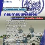 สรุปแนวข้อสอบช่างเครื่องวัดคุม กรมการบินพลเรือน (ใหม่)