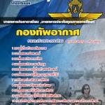 สรุปแนวข้อสอบนายทหารกิจการาเซียน ,นายทหารประกันคุณภาพการศึกษา กองทัพอากาศ (ใหม่)