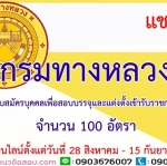 เปิดสอบ กรมทางหลวง จำนวน 110 อัตรา ตั้งแต่วันที่ 28 สิงหาคม - 15 กันยายน 2560