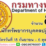 เปิดสอบ กรมทางหลวง จำนวน 8 อัตรา ตั้งแต่วันที่ 18 กันยายน - 6 ตุลาคม 2560