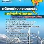 สรุปแนวข้อสอบพนักงานรักษาความปลอดภัย กฟผ. การไฟฟ้าฝ่ายผลิตแห่งประเทศไทย (ใหม่)