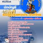 สรุปแนวข้อสอบนักบัญชี ธนาคารแห่งประเทศไทย ธปท. (ใหม่)
