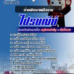 สรุปแนวข้อสอบฝ่ายพัฒนาเครือข่าย ไปรษณีย์ไทย (ใหม่)