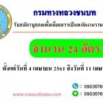 เปิดสอบ กรมทางหลวงชนบท จำนวน 24 อัตรา ตั้งแต่วันที่ 4 เมษายน 2561 ถึงวันที่ 11 เมษายน 2561