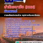 สรุปแนวข้อสอบทันตแพทย์ สำนักอนามัยกรุงเทพมหานคร (กทม) (ใหม่)