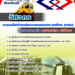 สรุปแนวข้อสอบวิศวกร การรถไฟฟ้าขนส่งมวลชนแห่งประเทศไทย รฟม.(ใหม่)
