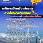 สรุปแนวข้อสอบพนักงานขับเครื่องจักรกล กฟผ. การไฟฟ้าฝ่ายผลิตแห่งประเทศไทย (ใหม่)